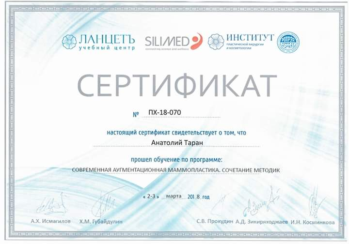 anatolie taran certificat metodologie augmentare mamara